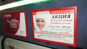 реклама в салоне маршрутных такси