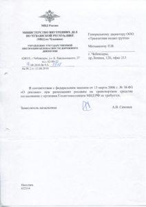 Ответ на запрос в ГИБДД ЧР