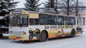 Размещение рекламы на троллейбусе