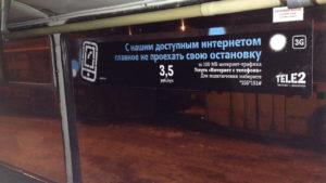 реклама в салоне троллейбуса Чебоксары