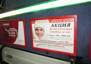 реклама в салоне маршрутки Чебоксары