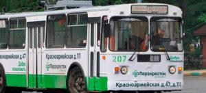 Реклама на троллейбусе в г. Йошкар Ола